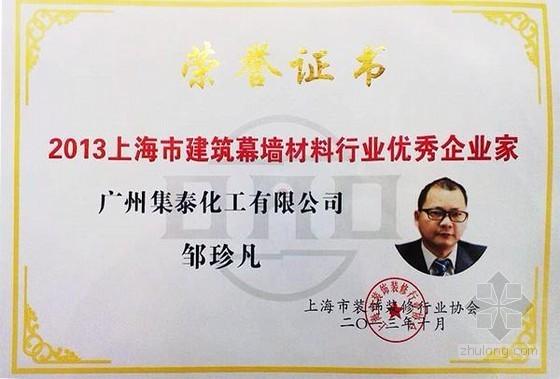 安泰结构胶荣获2013年度上海装饰装修行业幕墙材料名牌产品