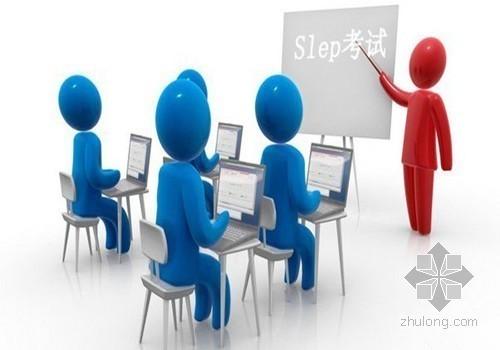 辽宁2014年造价员考试报名:3月10日-4月30日
