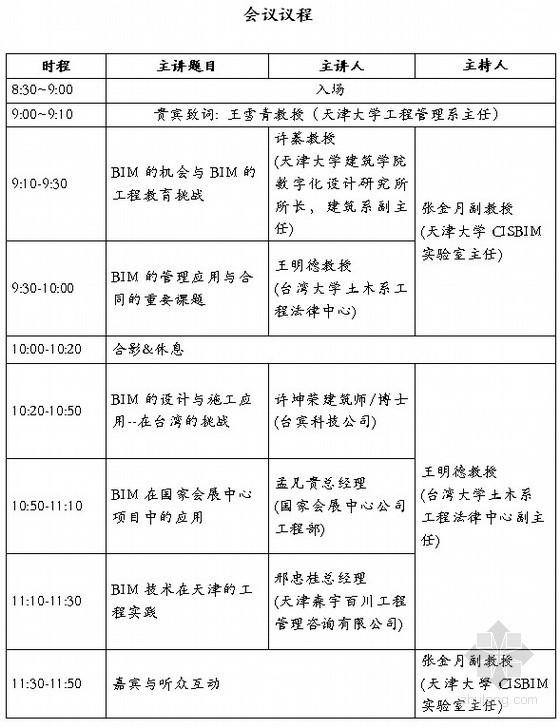 2014年天津台湾两地BIM应用研讨会即将召开