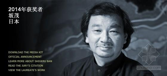 日本建筑师坂茂获得2014普利兹克建筑奖