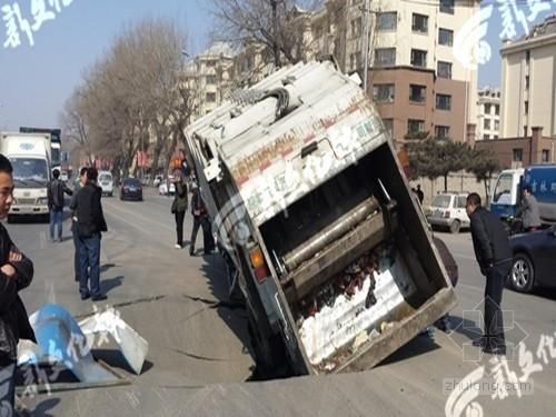 垃圾电厂事故案例分析讨论资料下载-吉林市临山街附近路面发生塌陷 垃圾车被咬