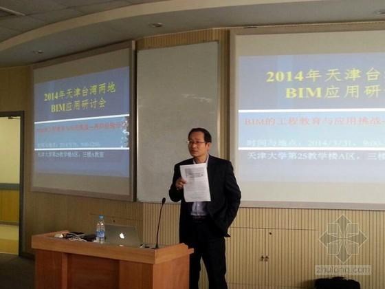 天津台湾两地BIM应用研讨会成功举办