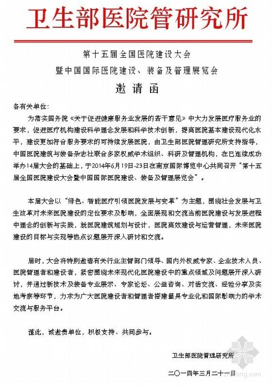第十五届全国医院建设大会暨中国国际医院建设、装备及管理展览会将
