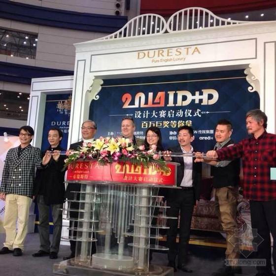 年度盛事 ID+D设计大赛官方启动仪式圆满落幕