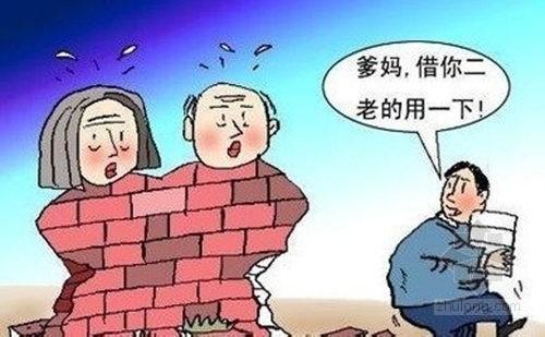 调查显示超七成北京有房青年多凭父母支持买房