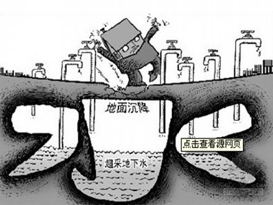 上海年均地面沉降少于6毫米 地下水位回升