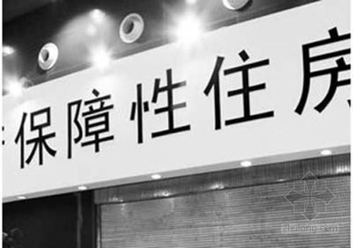 北京保障房申请拟取消收入审核 扩至非京籍人群