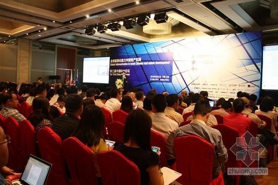 全球信息化助力中国地产实践——第三届中国BIM论坛在京圆满举行