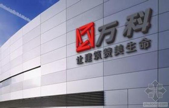 万科、保利和中海占据中国房地产上市公司前三强