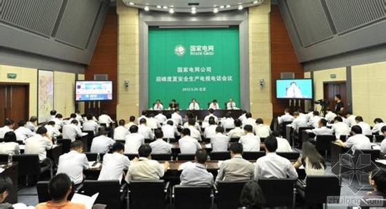 北京电力部署今夏电网风险预警工作