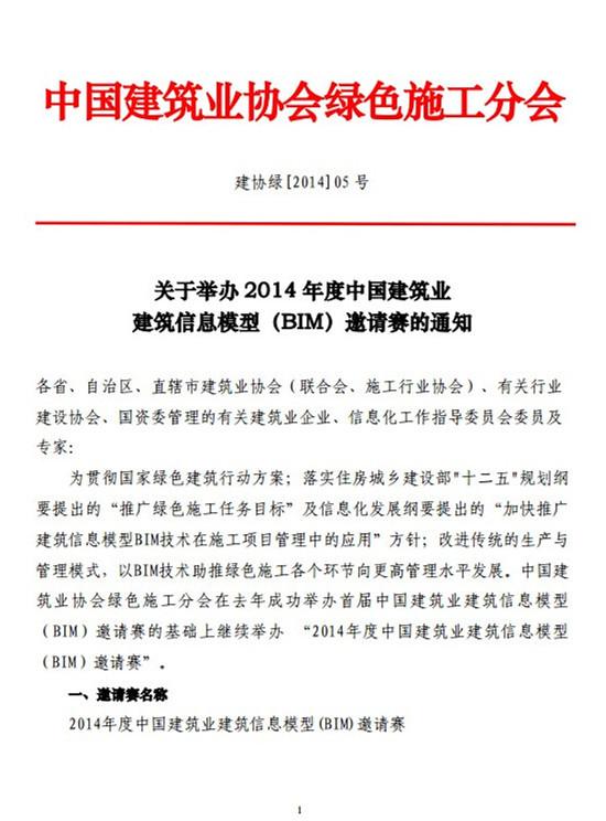关于举办2014年度中国建筑业建筑信息模型(BIM)邀请赛的通知