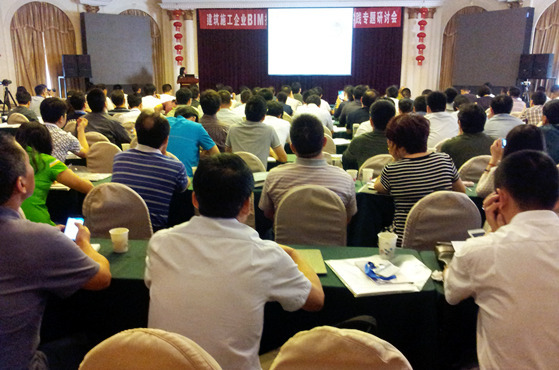 建筑施工企业BIM技术应用与工程项目全过程实践专题研讨会成功举办