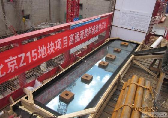 北京第一高楼中国尊地下室二次灌浆施工大幕拉开