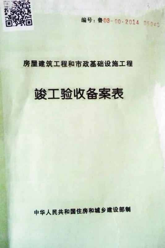 宁夏工程竣工验收备案表资料下载-5单位签字笔迹相似 《竣工验收备案表》真实性遭质疑
