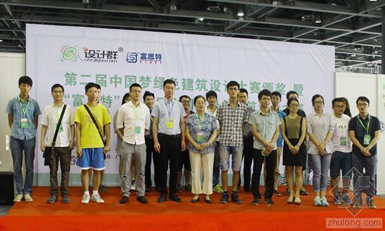 """""""富思特杯""""第三届中国梦绿色建筑设计大赛正式启动"""