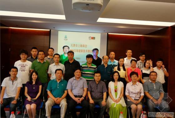 天津市上海商会BIM及绿建技术推进会成功举办