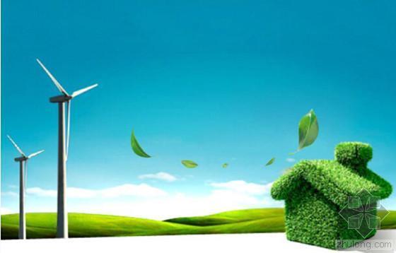 新版《绿色建筑评价标准》十大亮点