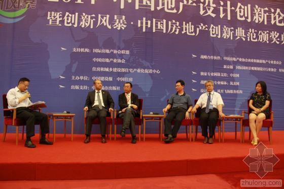 2014中国地产设计创新论坛暨创新风暴·中国房地产创新典范颁奖典礼
