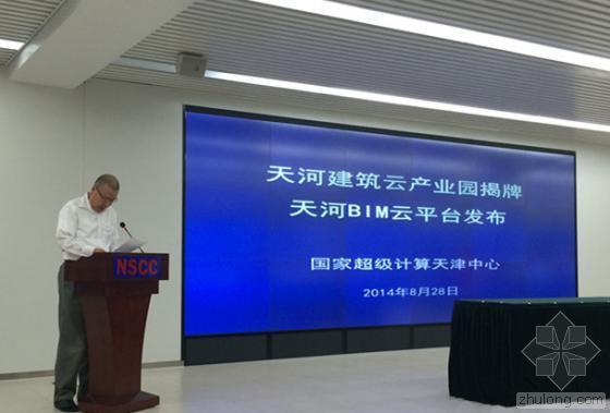 天河建筑云产业园揭牌暨天河BIM云平台上线仪式举办