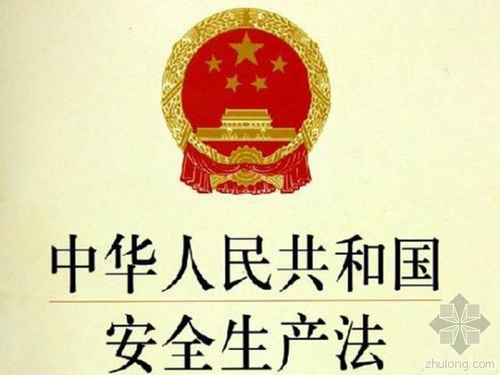 全国人大常委会关于修改《中华人民共和国安全生产法》的决定