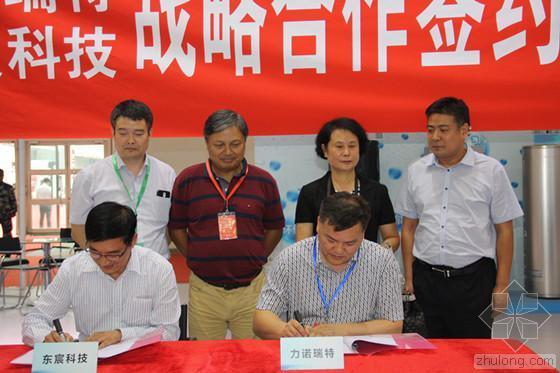 共建节能房屋,力诺瑞特与东宸科技签署战略合作协议