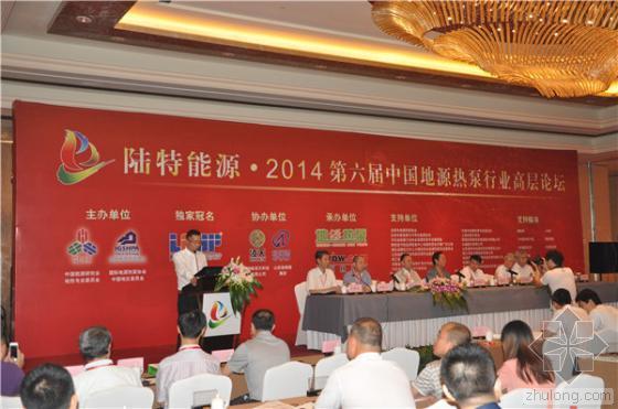 陆特能源•2014第六届中国地源热泵行业高层论坛在杭州成功召开