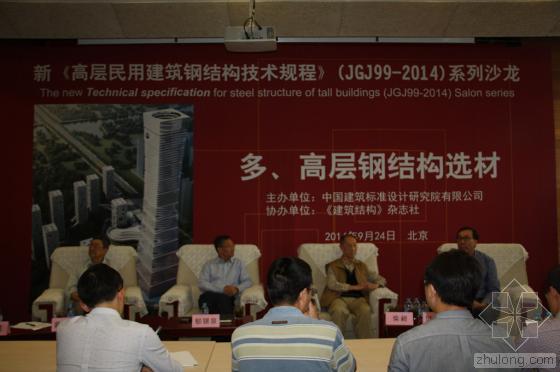 [图文直播]新《高层民用建筑钢结构技术规程》(JGJ99-2014)系列