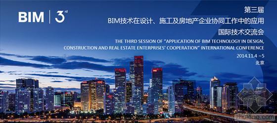 """第三届""""BIM技术在设计、施工及房地产企业协同工作中的应用""""国际"""