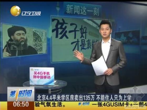 """学区房""""坚强""""逆势上涨北京4.4平米学区房卖出135万-1_副本.jpg"""