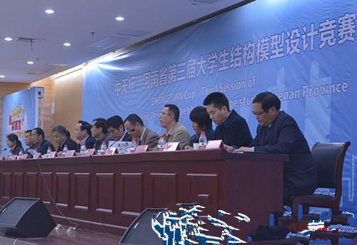 """""""中天杯""""河南省第三届结构模型设计竞赛成功举行"""