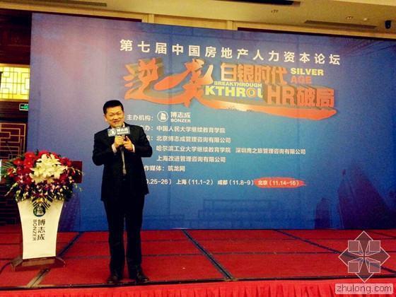 [图文直播]第七届中国房地产人力资本论坛•北京论坛——逆袭:白
