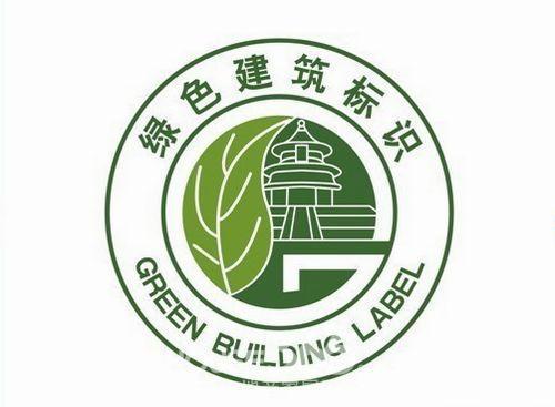 绿色建筑标准2015年实施 将使用大数据服务