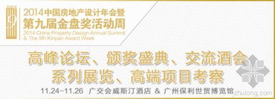 2014中国房地产设计年会 暨第九届金盘奖活动周11月24日重磅来袭