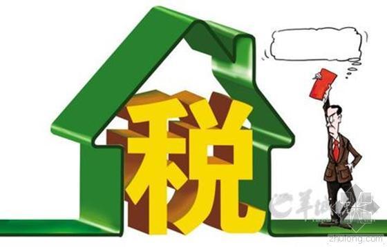 国税总局多地调研房地产税费 税费政策要调整?