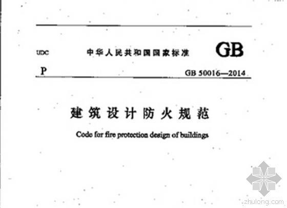 新版《建筑设计防火规范》批准发布