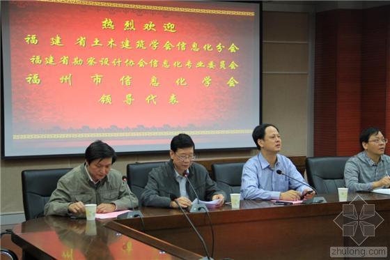 2014福建勘察设计协会信息化分会年会 及BIM技术应用论坛召开