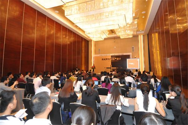 地域文化与地产设计高峰论坛现场(2)