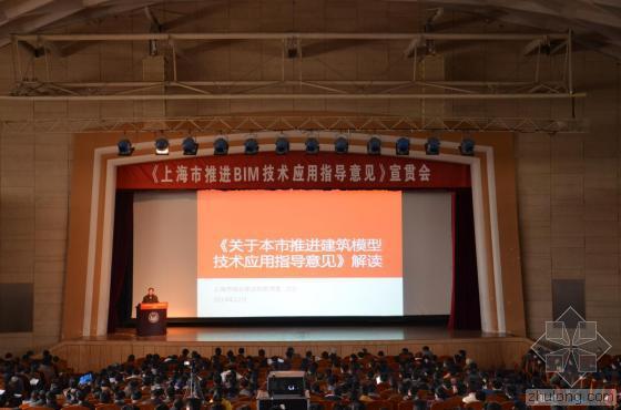 《上海市推进BIM技术应用指导意见》宣贯会成功召开