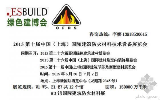 2015第十届中国(上海)国际建筑防火材料技术设备展览会邀请函