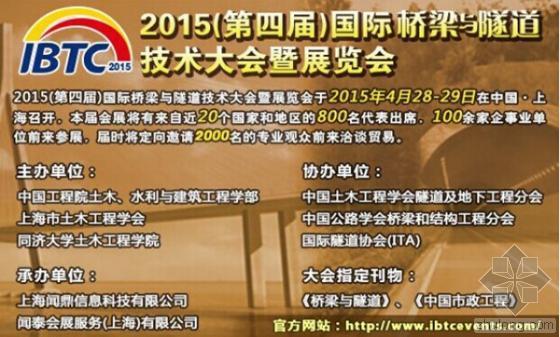 2015(第四届)国际桥梁与隧道技术大会暨展览会报名工作隆重启航