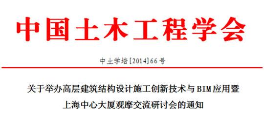 关于举办高层建筑结构设计施工创新技术与BIM应用 暨上海中心大厦