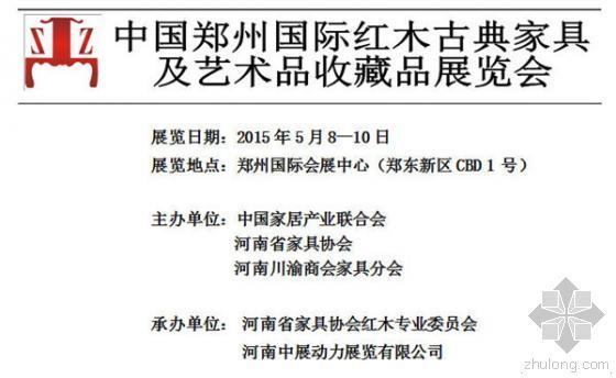 中国郑州国际红木古典家具及艺术品收藏品展览会 邀请函
