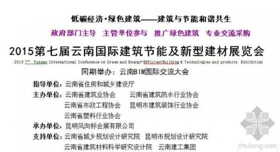 2015第七届云南国际建筑节能及新型建材展览会邀请函