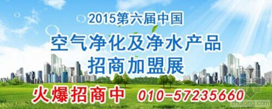 2015第六届中国空气净化及净水产品招商加盟展 9月北京举办