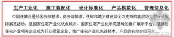 第十四届中国国际住宅产业 暨建筑工业化产品与设备博览会