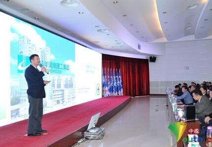 湖南建工集团举行BIM技术交流会议