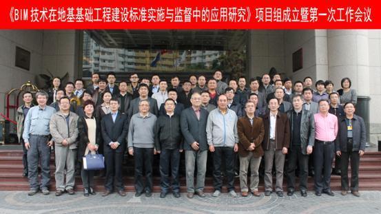 """BIM技术在地基基础工程建设标准实施与监督中的应用研究""项目组"