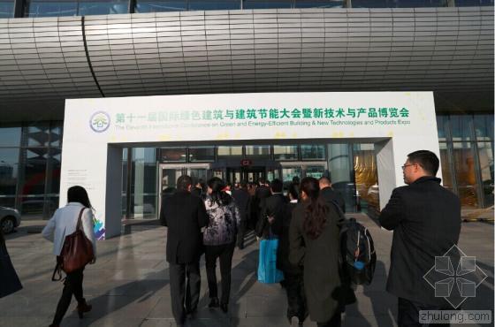 第十一届国际绿色建筑与建筑节能大会盛大启幕