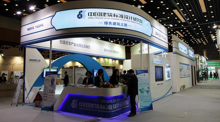 标准院成功参展第十一届国际绿建大会 倡导绿色建筑全新理念
