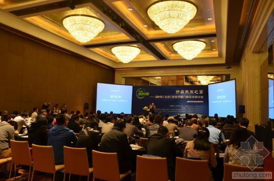 开启未来之窗 2015(北京)新型节能门窗技术研讨会在京隆重启幕